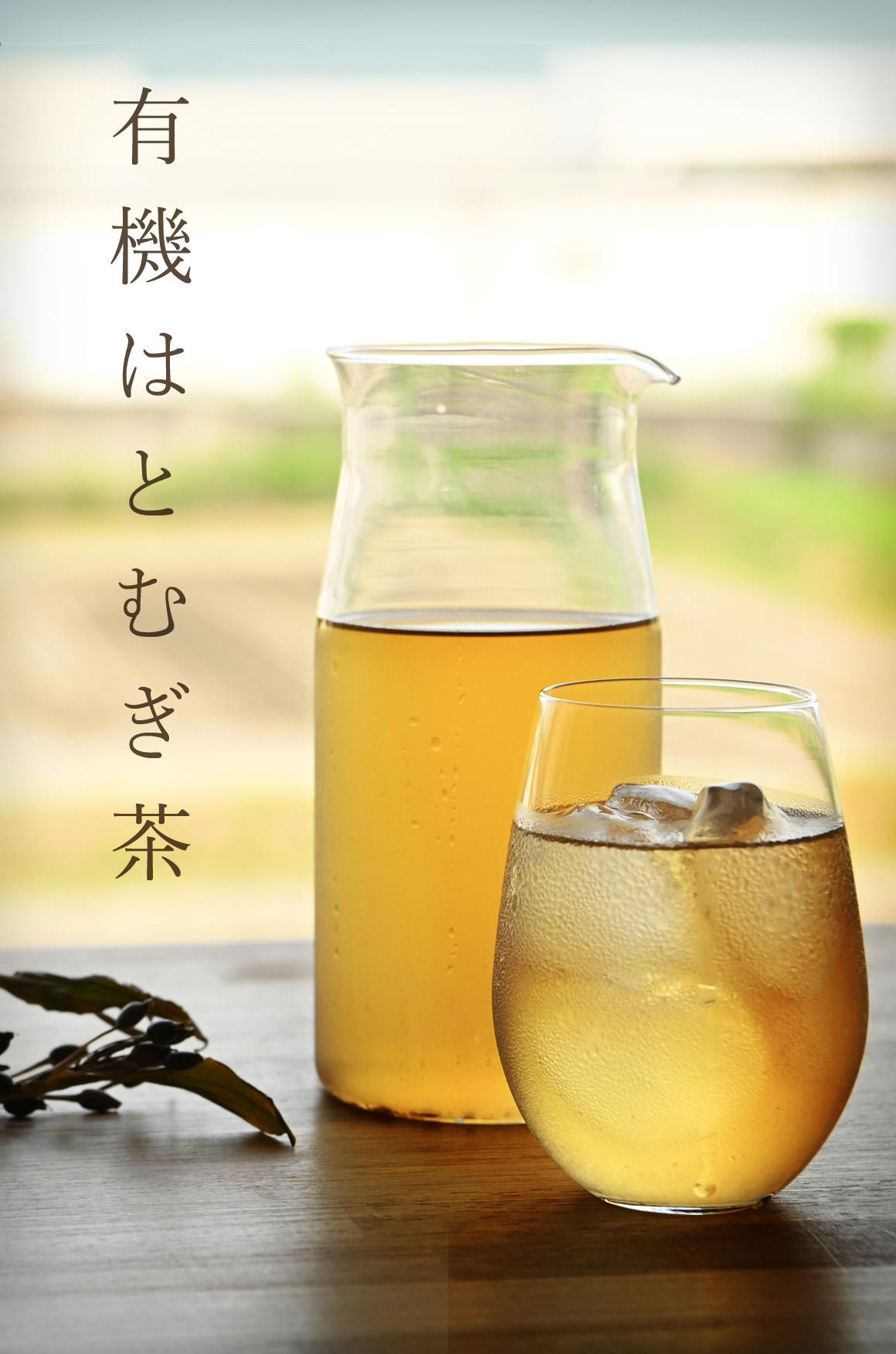 奈良県産 有機はとむぎ茶