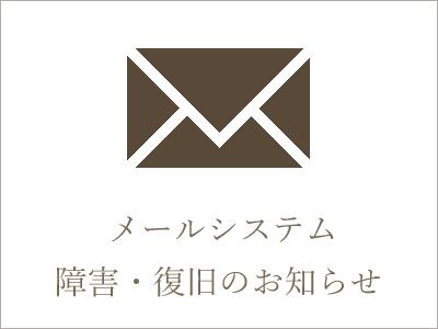 メールシステム障害・復旧のお知らせ
